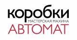 Отрасль: Автомастерская (СТО). Работа: Разработка сайта, соц.сетей; запуск электронных продаж.